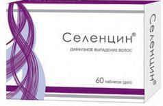 таблетки селенцин от выпадения волос
